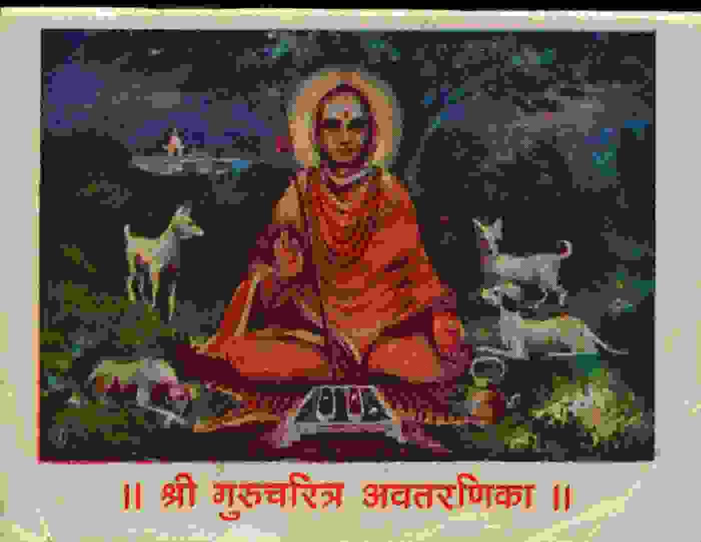 Shri Guru Charitra In Kannada Pdf